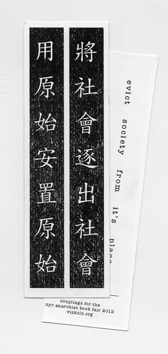 vizkult chinese coupling for the anarchist book fair, 2012